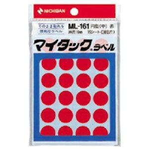 【ゆうパケット配送対象】カラーラベル 一般用 リムカ [ML-1611] 1P 一般用(単色) 16mm径 本体色:赤(ラベルシール シール)(ポスト投函 追跡ありメール便)