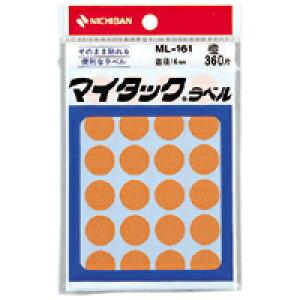 【ゆうパケット配送対象】カラーラベル 一般用 リムカ [ML-16113] 1P 一般用(単色) 16mm径 本体色:橙(ラベルシール シール)(ポスト投函 追跡ありメール便)