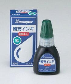 【ゆうパケット配送対象】Xスタンパー補充インキ [XLR-20N] 1本 補充用インキ 顔料系(顔料系Xスタンパー全般用) インク色:緑(ポスト投函 追跡ありメール便)