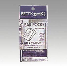 【ゆうパケット配送対象】アゾン クリアポケット [AZ-520] 30枚(ポスト投函 追跡ありメール便)