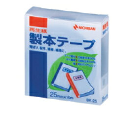 製本テープ〈再生紙〉 [BK-2519] 1巻 25mm巾 本体色:紺