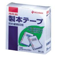 製本テープ契印用〈再生紙〉 [BK-2534] 1巻 白(契印用)