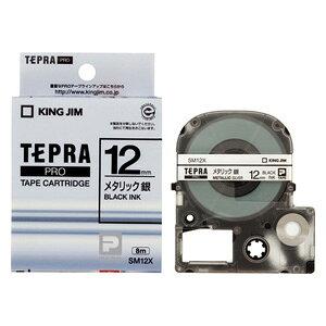 「テプラ」PRO SRシリーズ専用テープカートリッジ [SM12X] 1巻8m [メタリック]8m 本体色:銀ラベル 黒文字(ラベルライター ラベルプリンター ラベラー)