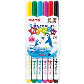 【ゆうパケット配送対象】洗たくでキレイカラーペン6色セット[SCS2-6](水性サインペン)(ポスト投函 追跡ありメール便)