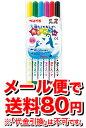 【ゆうメール便!送料80円】洗たくでキレイカラーペン6色セット[SCS2-6](水性サインペン)