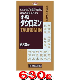 【第2類医薬品】小粒タウロミン 630錠[興和新薬](コーワ KOWA 鼻水 皮膚炎 湿疹 かゆみ 鼻炎)