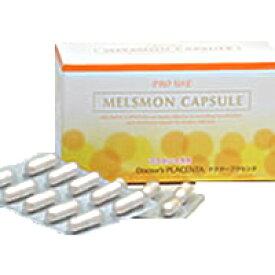 【送料無料/代引き無料】メルスモンカプセル 120カプセル [医療用プラセンタ製剤][健康食品][メルスモン製薬]