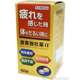【第3類医薬品】皇漢堂 滋養強壮薬α 160錠(滋養強壮薬)