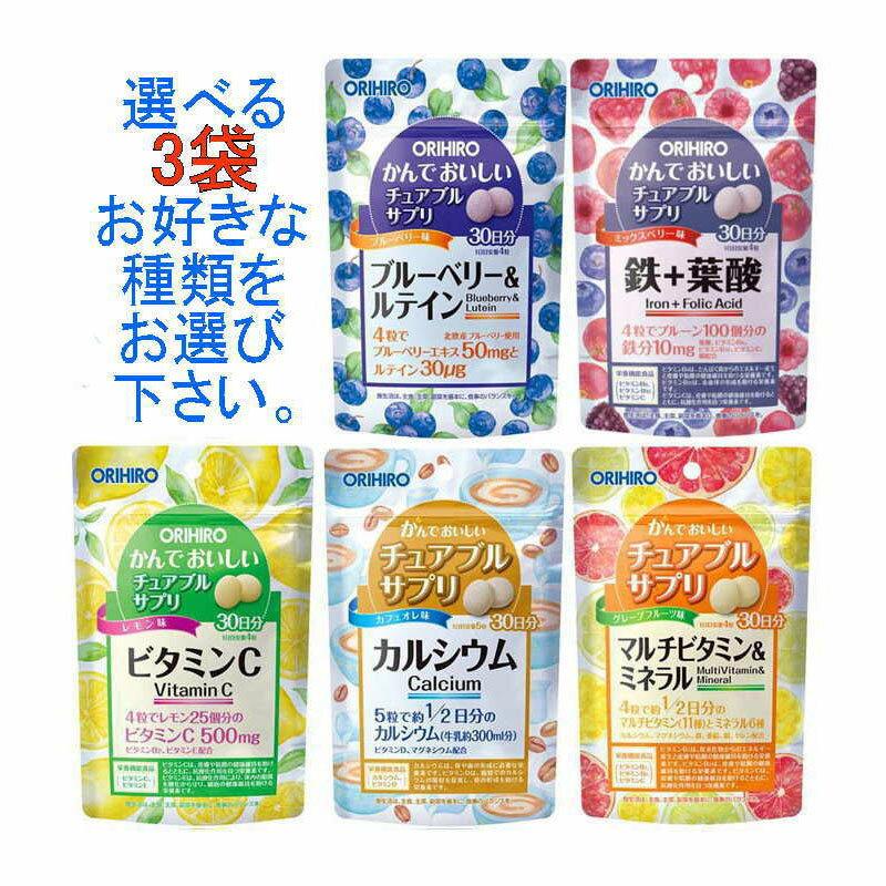 かんでおいしいチュアブルサプリ 選べる3袋セット(メール便利用可) オリヒロ正規品