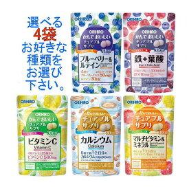 かんでおいしいチュアブルサプリ 選べる4袋セット(メール便利用可) オリヒロ正規品