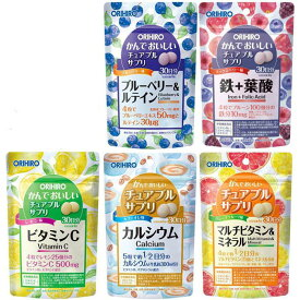 かんでおいしいチュアブルサプリ1袋販売 5種類から1袋 (メール便利用可) /オリヒロ正規品