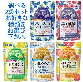 かんでおいしいチュアブルサプリ 選べる2袋セット(メール便利用可) オリヒロ正規品