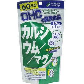 DHC カルシウム/マグ 60日分 180粒入 (ネコポス便利用) 美容 健康