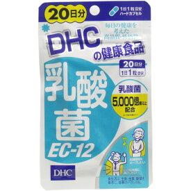 DHC 乳酸菌EC-12 20日分 20粒入 (メール便利用可) 美容 健康