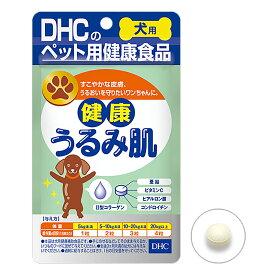 DHC 犬用 健康うるみ肌 DHCのペット用健康食品 60粒(ネコポス便利用)