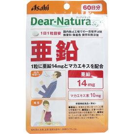 ディアナチュラST 亜鉛60日分60粒入 美容 健康