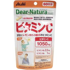 ディアナチュラST ビタミンC60日分120粒入(ネコポス便可) 美容 健康
