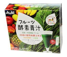 アサヒ フルーツ酵素青汁 フルーツミックス味3g×30袋 美容 健康