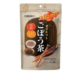 ダイエット ごぼう茶40g (2g×20包) /オリヒロ正規品