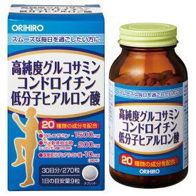 高純度グルコサミンコンドロイチン低分子ヒアルロン酸 /オリヒロ正規品