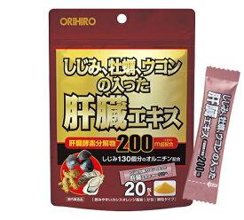 しじみ牡蠣ウコンの入った肝臓エキス顆粒 (メール便利用可) オリヒロ正規品