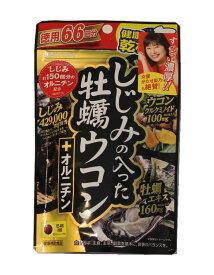 しじみの入った牡蠣ウコン+オルニチン徳用 (ねこぽす利用可) 井藤漢方製薬製品