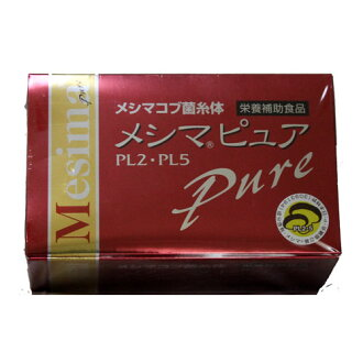 ☆ messmapure PL2 和桑黃 10P20Nov15 PL5 (11 g x 30 膠囊)