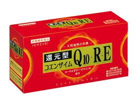 【送料無料】サプリ サプリメント 還元型コエンザイムQ10・R・E(3粒×30包) ロイヤルジャパン正規品