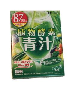 植物酵素青汁 井藤漢方製薬製品
