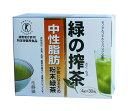 【送料無料】緑の搾茶(4g×30包) 特定保健用食品 中性脂肪が気になる方のお茶 佐藤園正規品