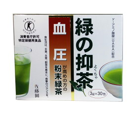 【送料無料】緑の抑茶(3g×30包) 特定保健用食品 血圧が高めの方の粉末緑茶 佐藤園正規品