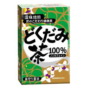 どくだみ茶100% どくだみ どくだみ茶 ドクダミ ドクダミ茶 お茶 茶 健康茶 ノンカフェイン 100% 3g × 24 ティーバッグ 味 こだわり 昭和製薬 匠