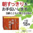 快朝通秘茶 小型 5g×18包入キャンドルブッシュ配合3,000円以上のご注文で【送料無料】