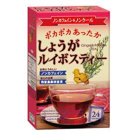 しょうがルイボスティー 3g×24包入 ノンカフェイン 茶 お茶 ティー ショウガ 生姜 しょうが ルイボスティー 3,000円以上のご注文で 送料無料 昭和製薬 健康茶