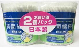 ピップ「抗菌綿棒」200本×2個パック