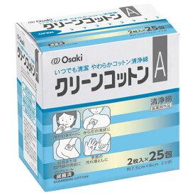 清浄綿「クリーンコットン A」2枚入×25包