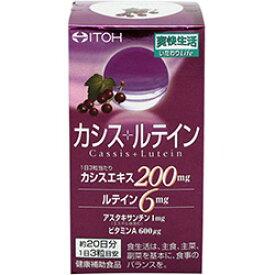 井藤漢方製薬「カシス&ルテイン」60球×3個セット
