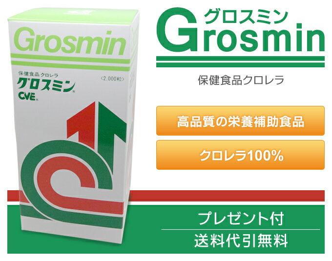 【プレゼント付き☆】クロレラ工業「グロスミン」2,000粒