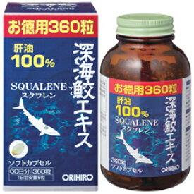 オリヒロ「深海鮫エキスカプセル徳用」360粒