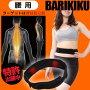 BARIKIKU腰用インナータイプ