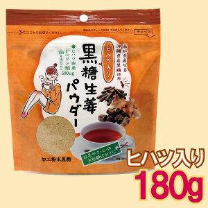 【送料無料】 黒糖 生姜 パウダー 高知県産 ジンジャー ヒハツ 入り 180g