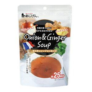 オニオン ジンジャー スープ 高知 産 しょうが 兵庫 淡路島 玉ねぎ 玉葱 国産 【送料1通4つまで220円】