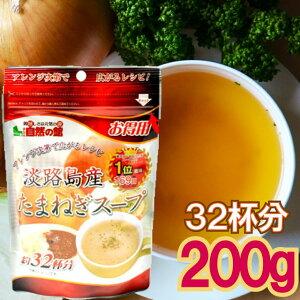 得用 玉ねぎ スープ 淡路 産 タマネギ 国産 【送料1通(4袋まで)あたり220円】