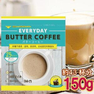 バター コーヒー 150g 粉末 EVERYDAY エブリディ どこでも インスタント ギー MCT【メール便送料1通(4袋まで組合せOK)当たり220円】