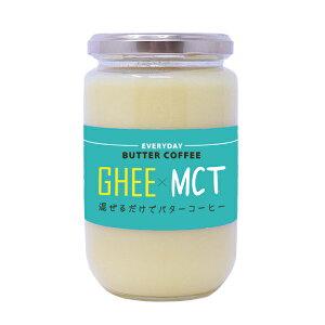 【送料無料】 ギー & MCTオイル 大容量 300g エブリディ・バターコーヒー まぜるだけ ギー ココナッツ オイル 50:50 プレンド 中鎖脂肪酸 MCT たっぷりオイル