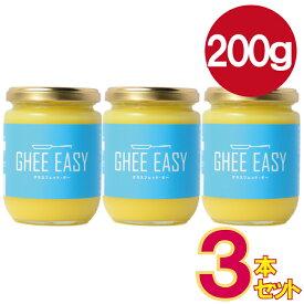 GHEE EASY ギー・イージー 200g 3本セット オランダ産 グラスフェッドバター から作ったギー EUオーガニック認証 バターコーヒー などに