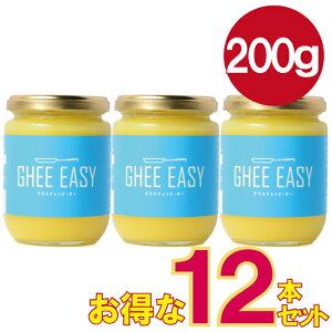 GHEE EASY ギー・イージー 200g 12本セット オランダ産 グラスフェッドバター から作ったギー EUオーガニック認証 バターコーヒー などに