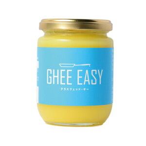 GHEE EASY ギー・イージー 200g オランダ産 グラスフェッドバター から作ったギー EUオーガニック認証 バターコーヒー などに