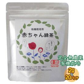 赤ちゃん緑茶 完全無農薬・有機栽培 葉っピイ向島園 2g × 20包【1通(3袋まで)あたり220円】