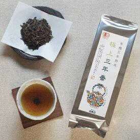極上三年番茶 150g 3年熟成した極上のほうじ茶 完全無農薬・有機栽培 葉っピイ向島園【1通(2袋まで)あたり220円】
